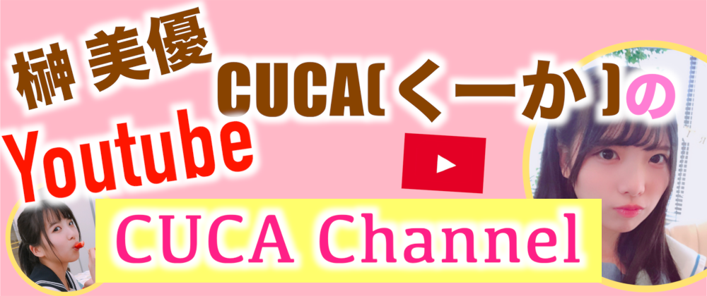 CUCAチャンネル