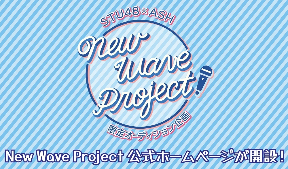 New Wave Project