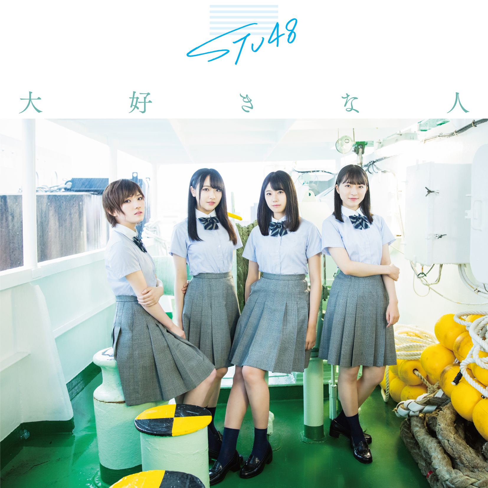 3rd Single「大好きな人」通常盤 <Type A>