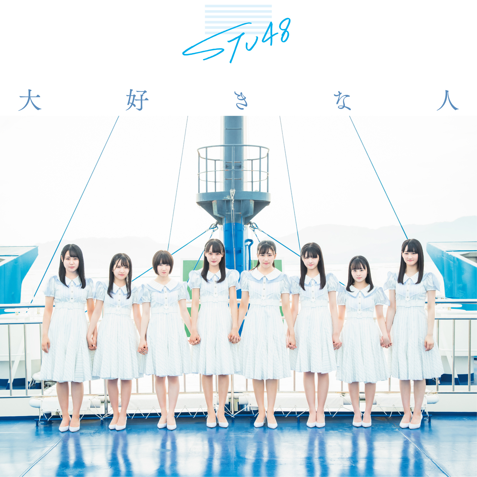 3rd Single「大好きな人」初回限定盤 <Type C>