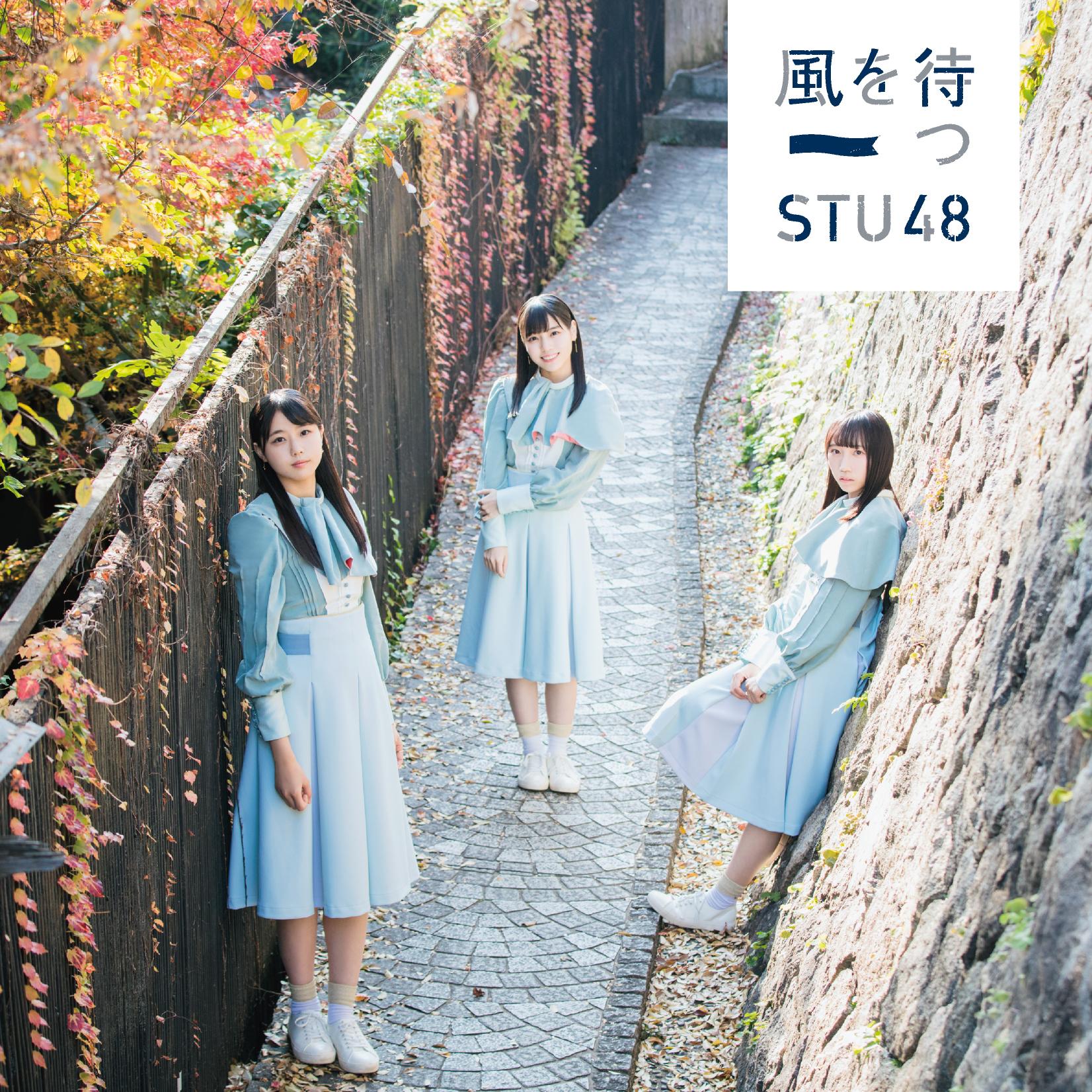 2nd Single「風を待つ」初回限定盤 <Type A>