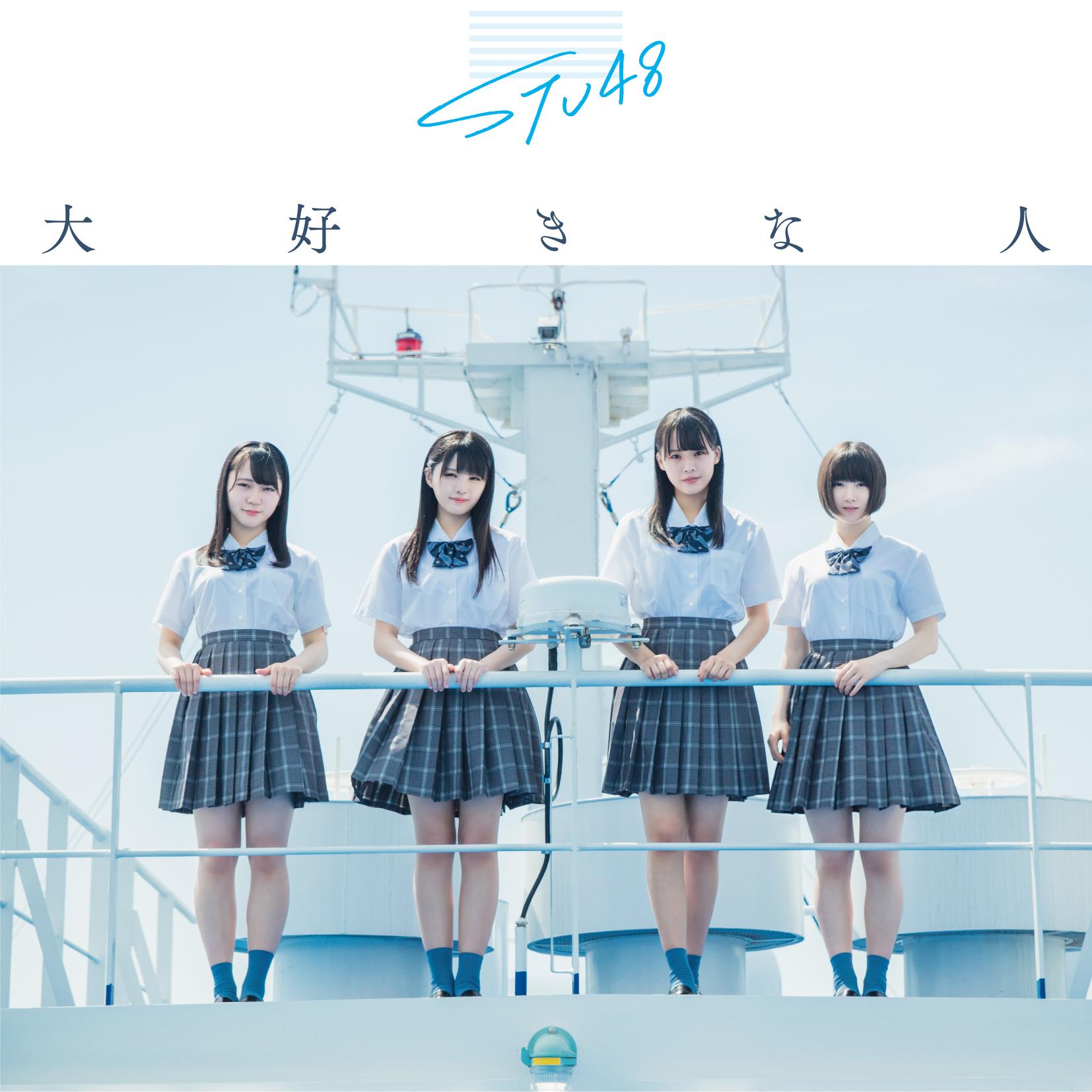 3rd Single「大好きな人」通常盤 <Type C>