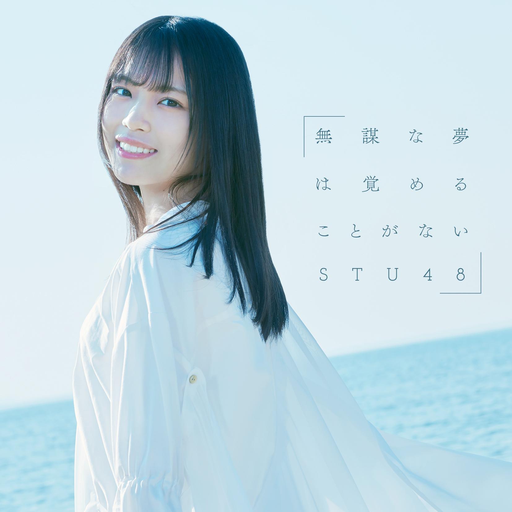 4th Single「無謀な夢は覚めることがない」初回限定盤 <Type C>