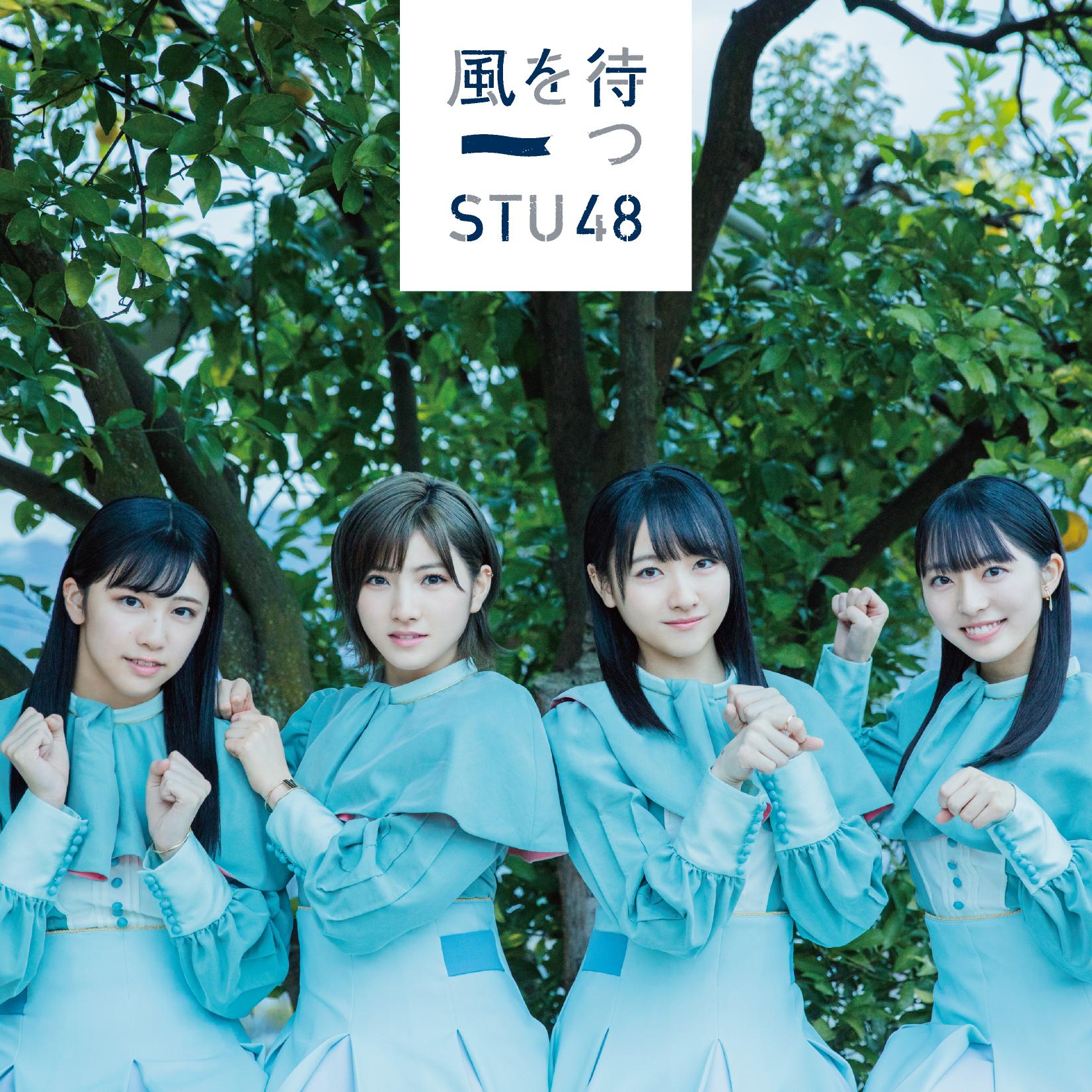 2nd Single「風を待つ」通常盤 <Type B>