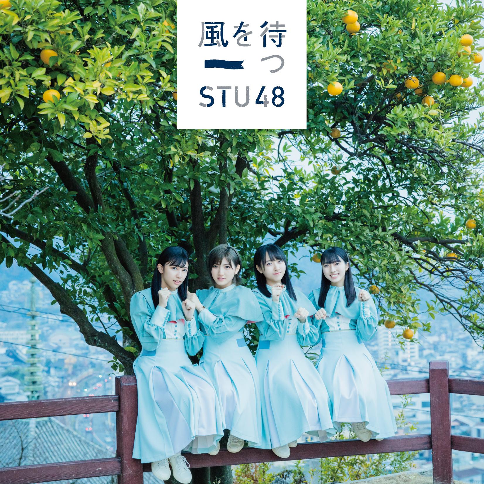 2nd Single「風を待つ」初回限定盤 <Type B>