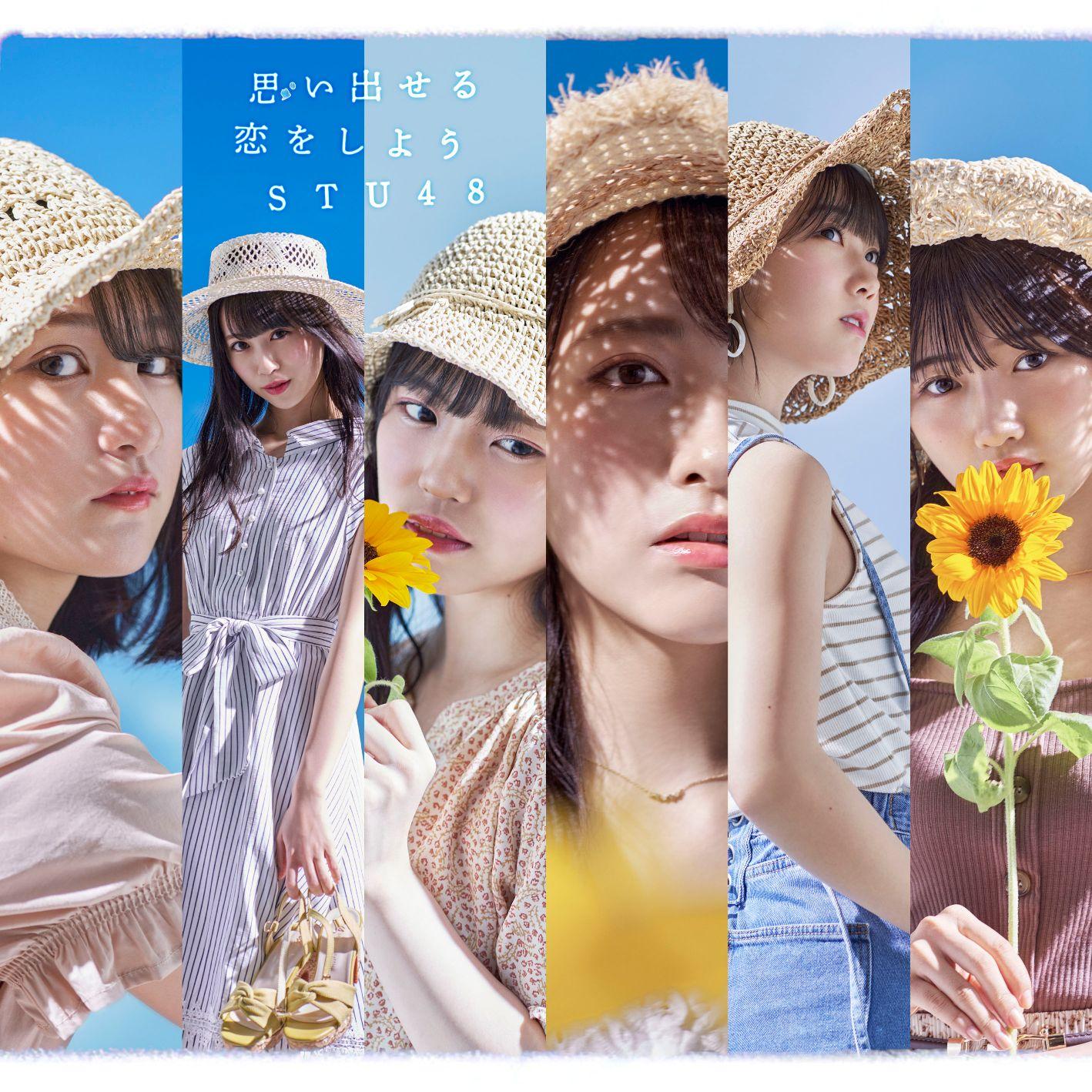 5th Single「思い出せる恋をしよう」通常盤 <Type A>