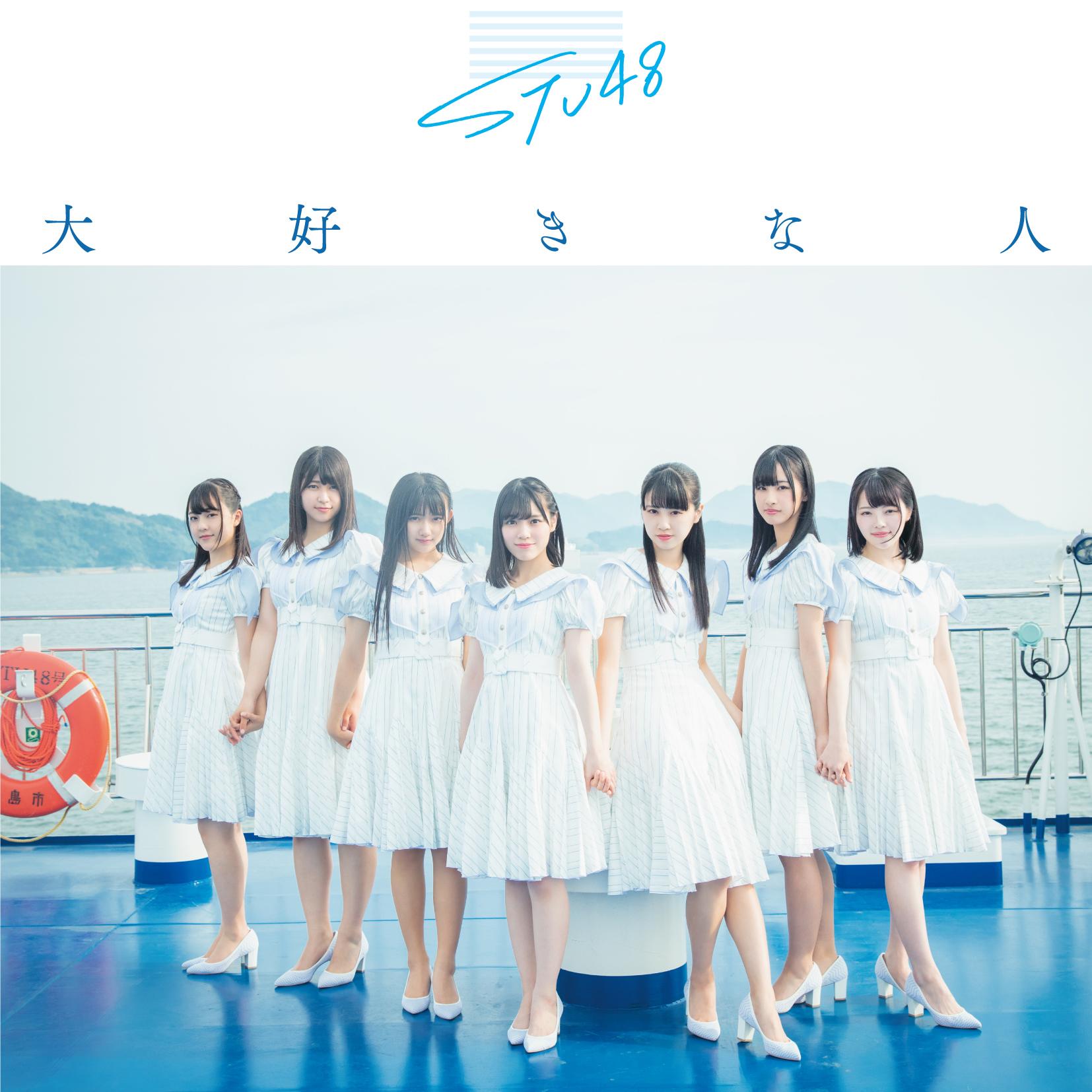 3rd Single「大好きな人」初回限定盤 <Type B>