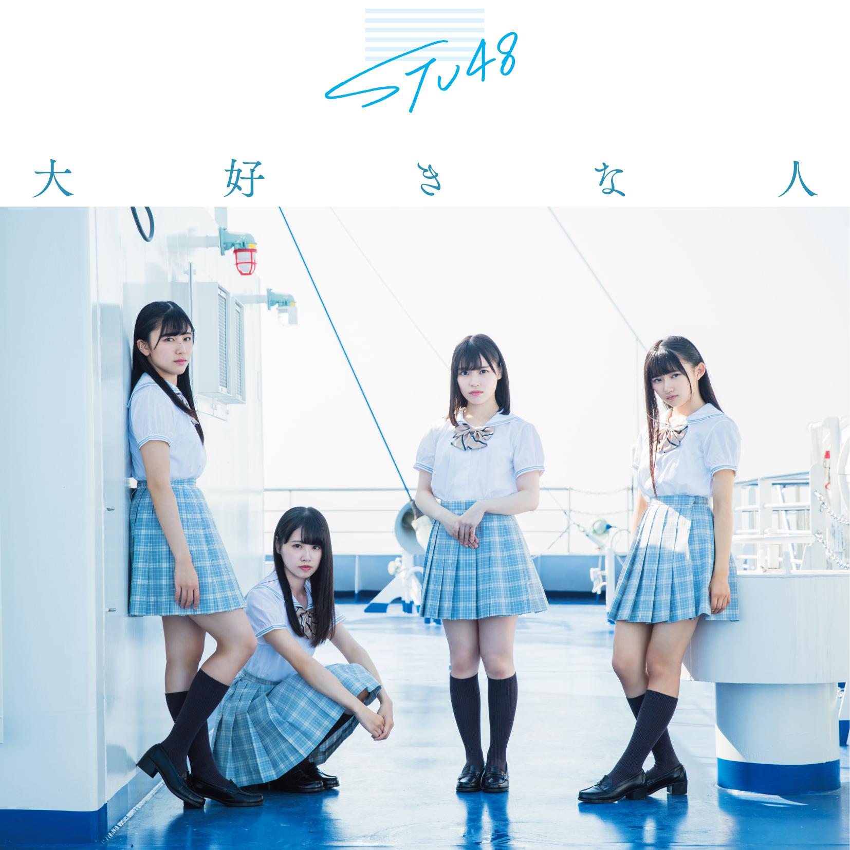 3rd Single「大好きな人」通常盤 <Type B>