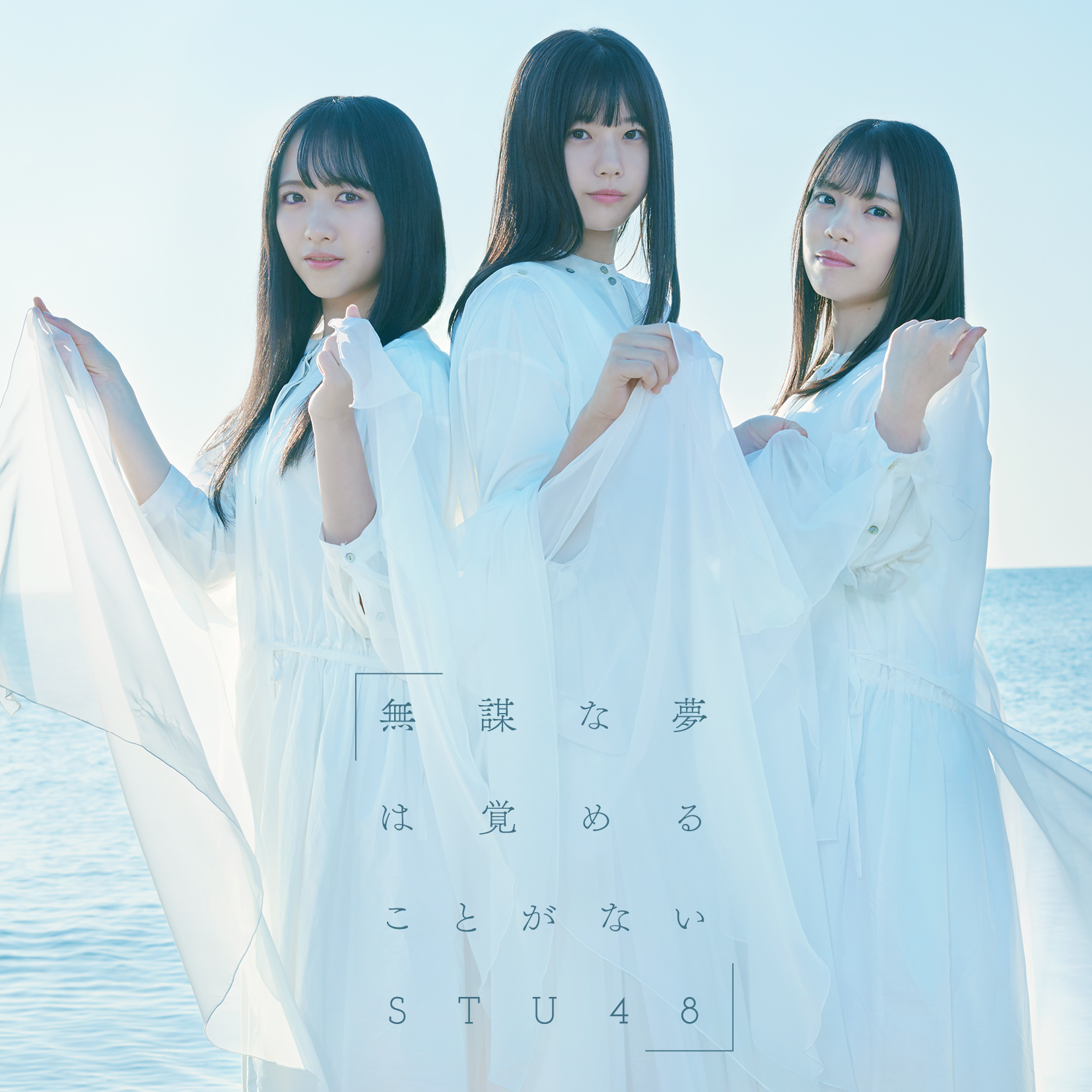 4th Single「無謀な夢は覚めることがない」通常盤 <Type A>