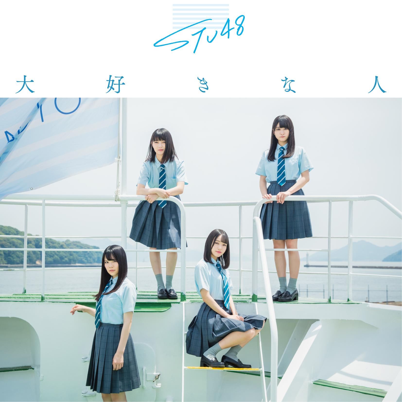 3rd Single「大好きな人」通常盤  <Type D>
