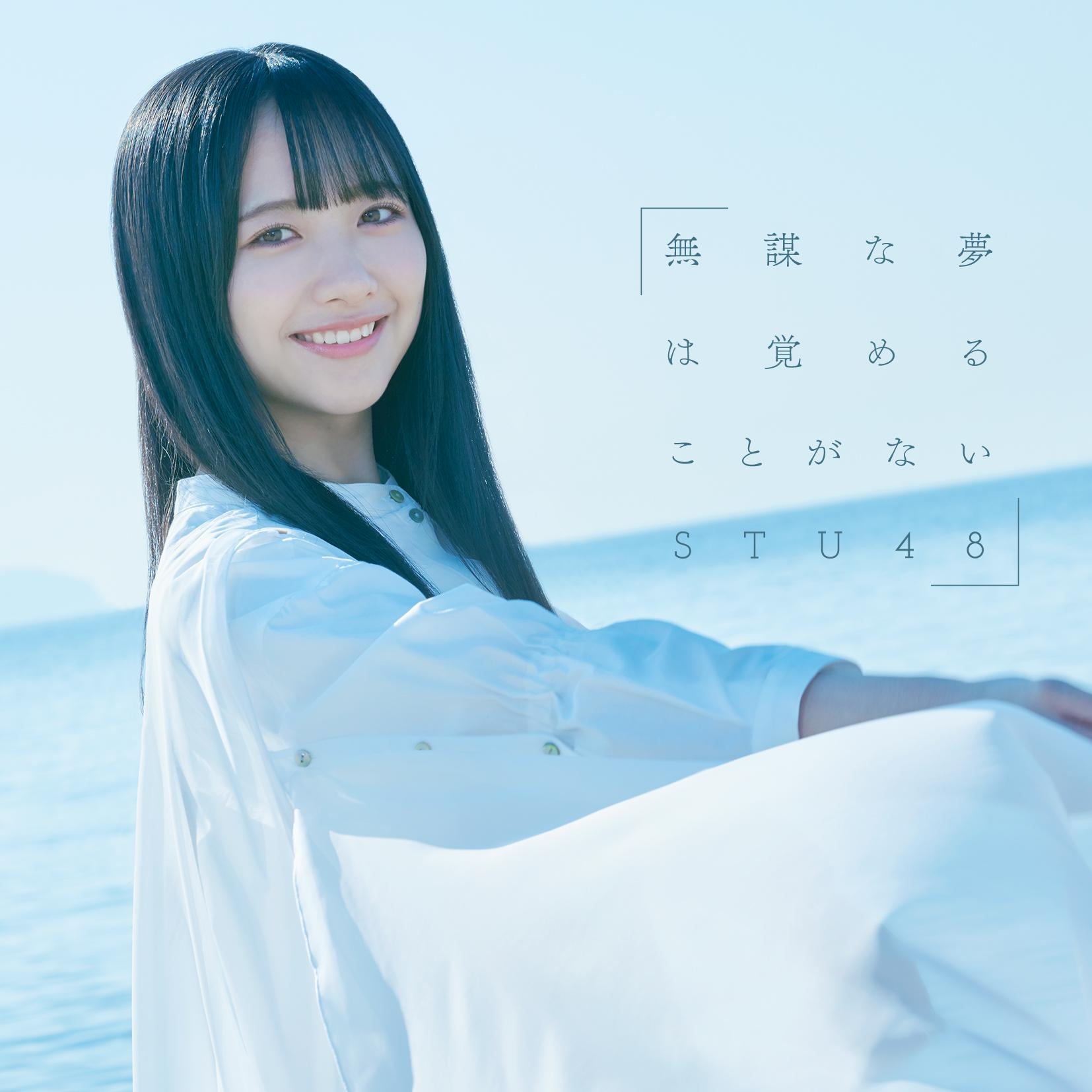 4th Single「無謀な夢は覚めることがない」初回限定盤 <Type B>