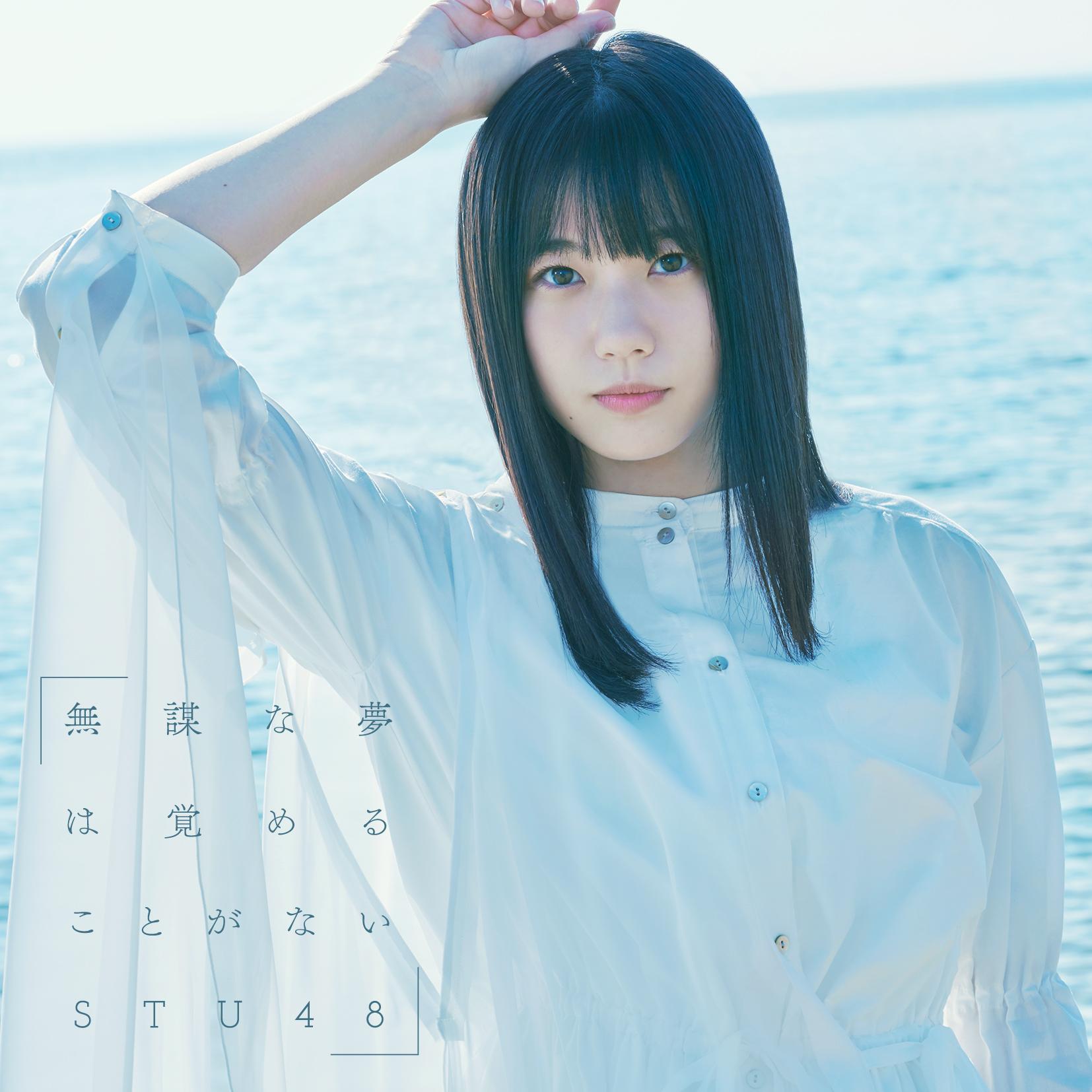 4th Single「無謀な夢は覚めることがない」初回限定盤 <Type A>