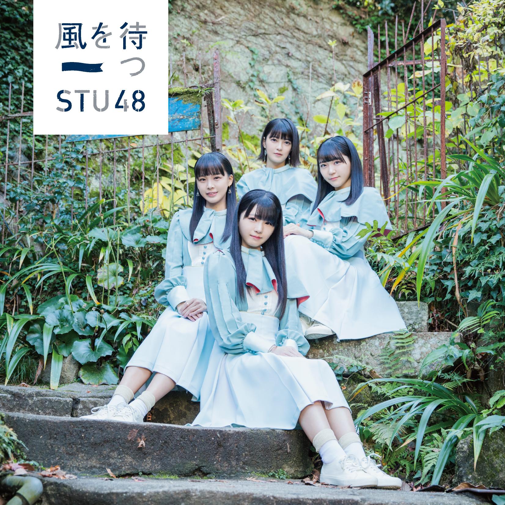 2nd Single「風を待つ」初回限定盤 <Type C>