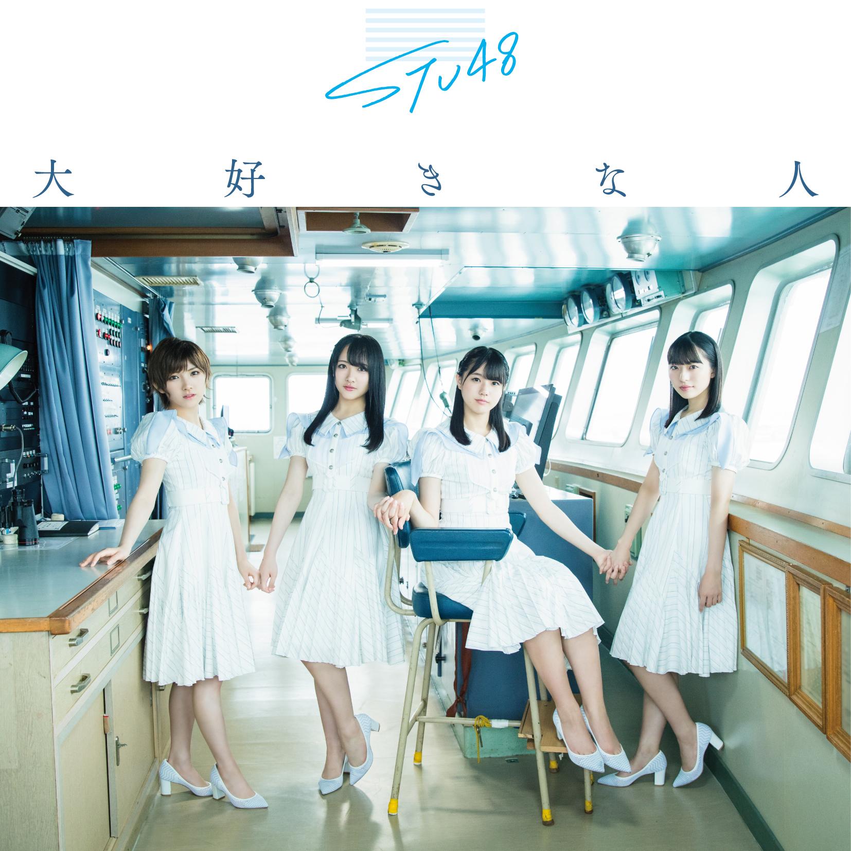3rd Single「大好きな人」初回限定盤 <Type A>