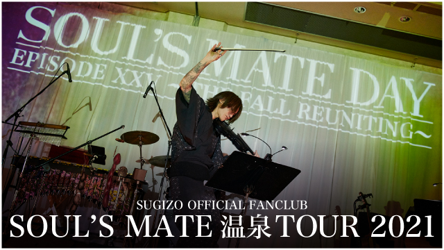 SOUL'S MATE温泉ツアー2021