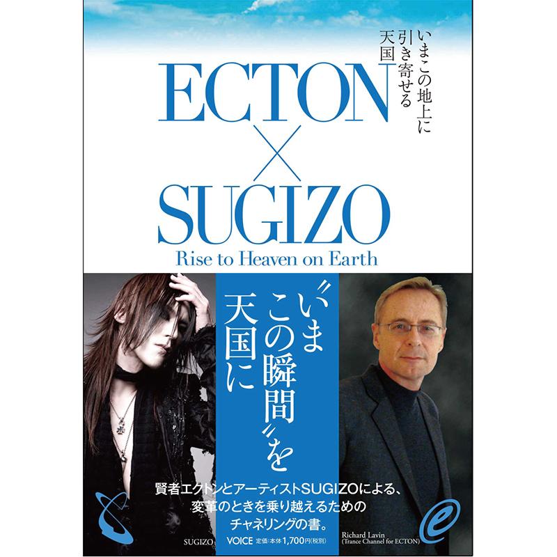 ECTON × SUGIZO Rise to Heaven on Earth