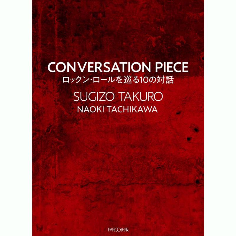 CONVERSATION PIECE ロックン・ロールを巡る10の対話