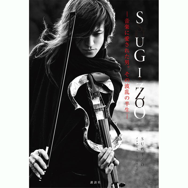 SUGIZO -音楽に愛された男。その波乱の半生-