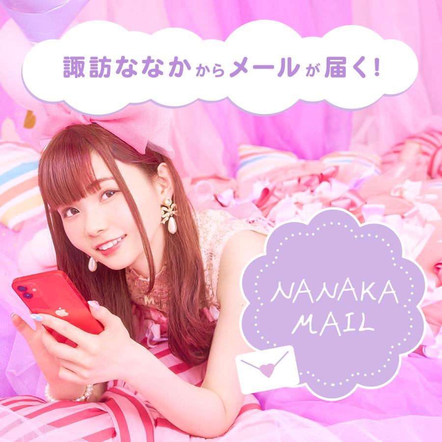 nanakamail2