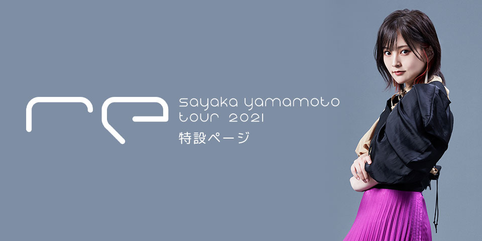 SAYAKA YAMAMOTO TOUR 2021特設ページ