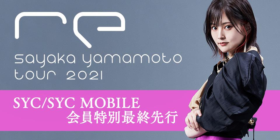 SAYAKA YAMAMOTO TOUR 2021最終先行