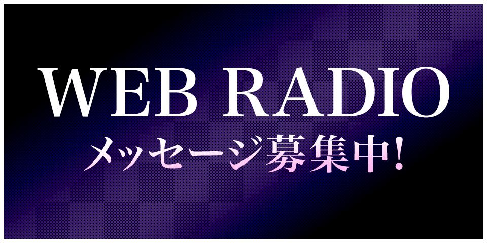 SYC MOBILE WEB RADIOメッセージ募集中!