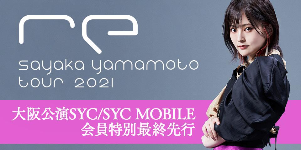 SAYAKA YAMAMOTO TOUR 2021大阪公演最終先行