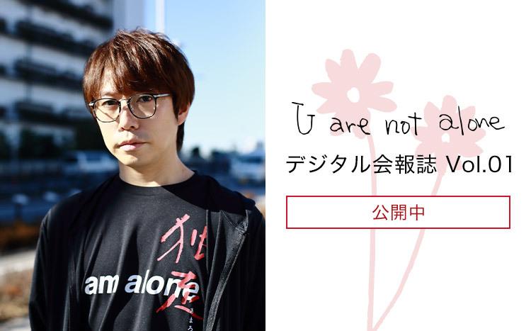 デジタル会報vol.01