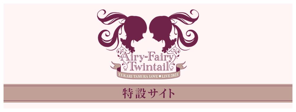 田村ゆかり LOVE ♡ LIVE 2021 *Airy-Fairy Twintail*