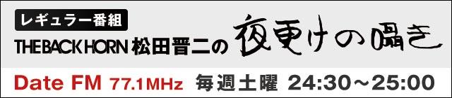 松田晋二の「夜更けの嘆き」