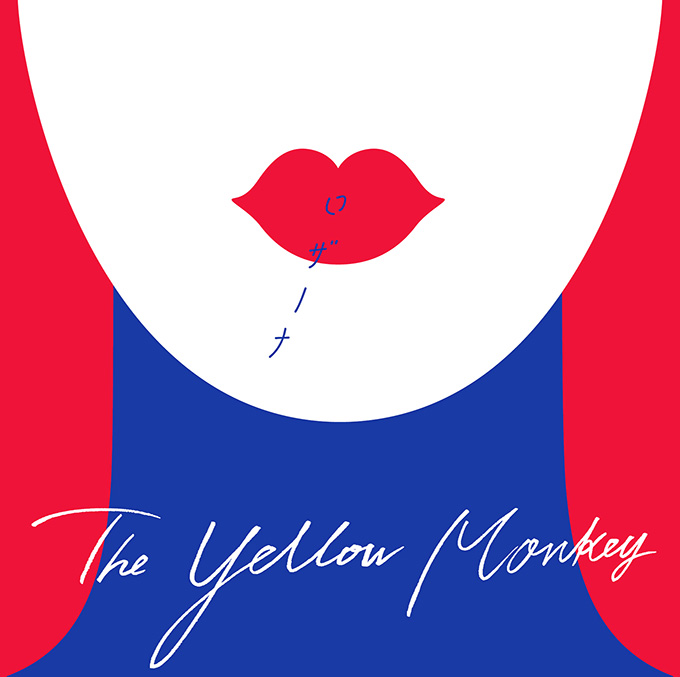 THE YELLOW MONKEY IS HERE. NEW BEST