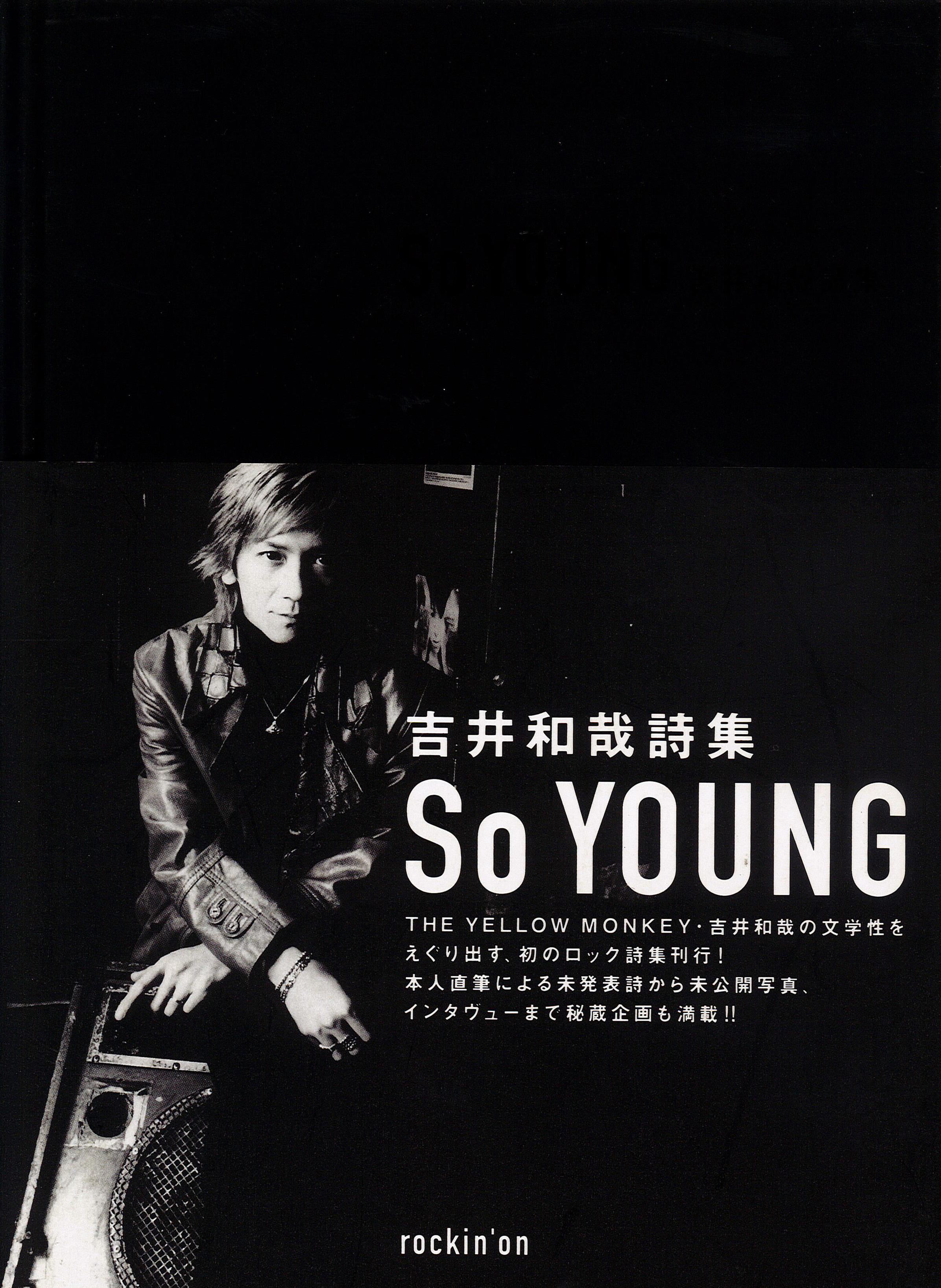 SO YOUNG 吉井和哉詩集