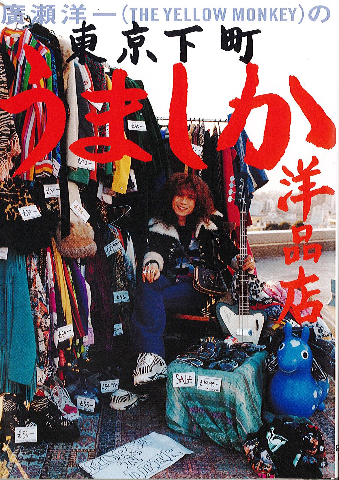 廣瀬洋一の東京下町うましか洋品店