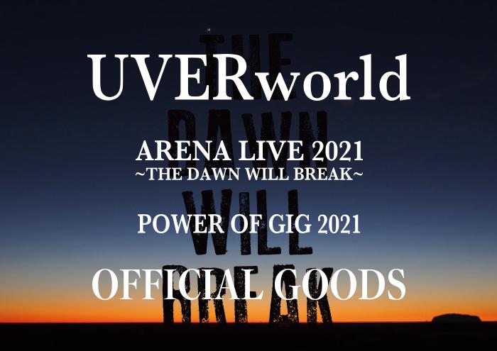 uver_goods