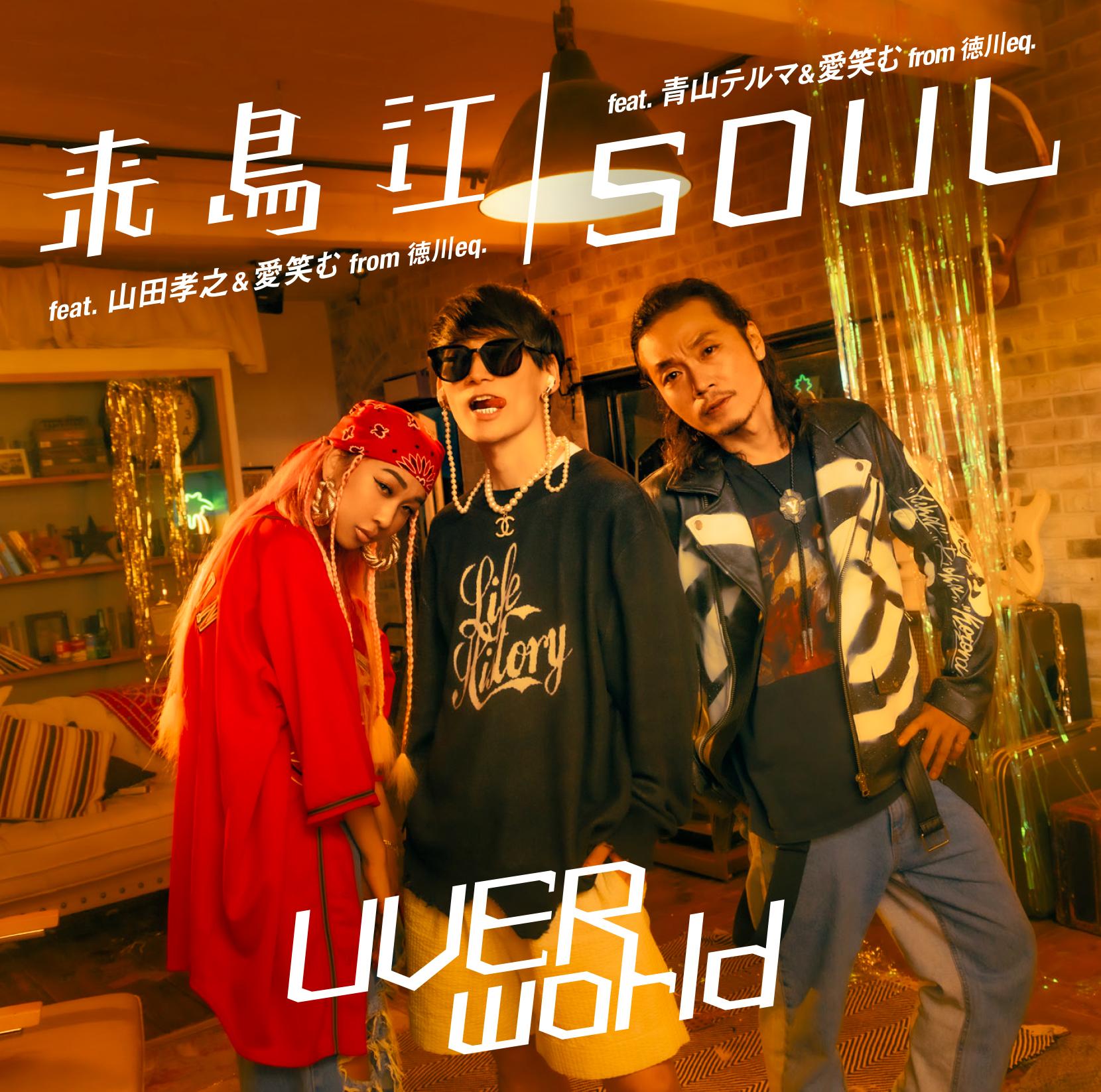 来鳥江/SOUL(両A面コラボシングル)