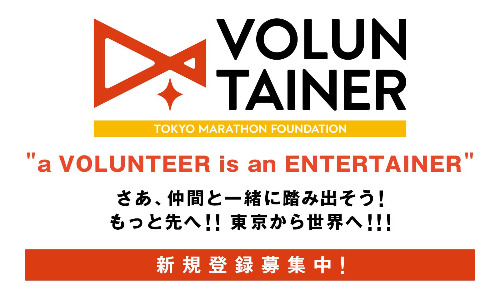 【ロゴ変更】新規登録募集中!