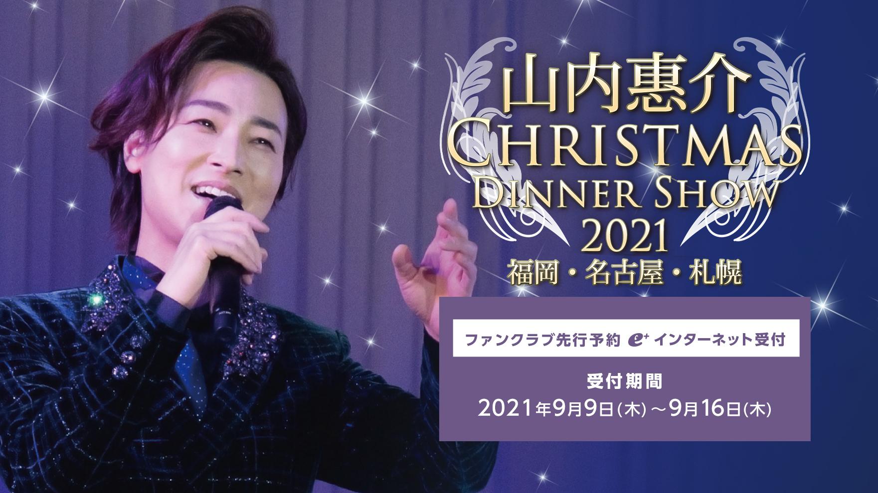 christmas dinner show2021