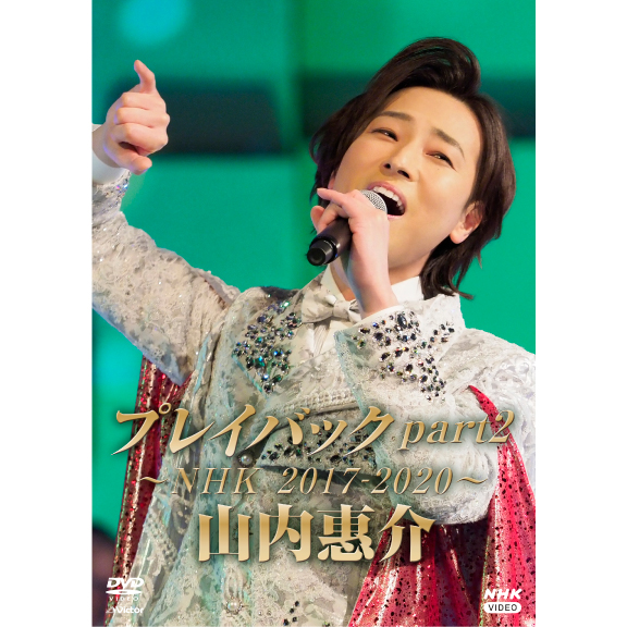 山内惠介プレイバックpart2 ~NHK2017-2020~