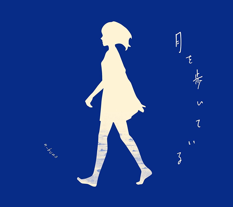 【ALBUM】2nd Album「月を歩いている」