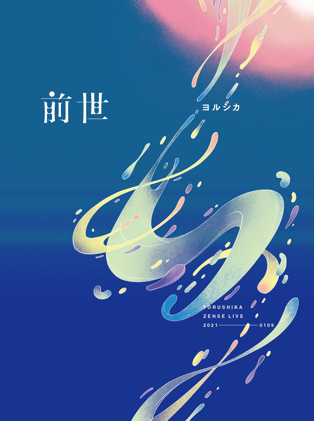 【DVD&Blu-ray】Live DVD&Blu-ray「前世」