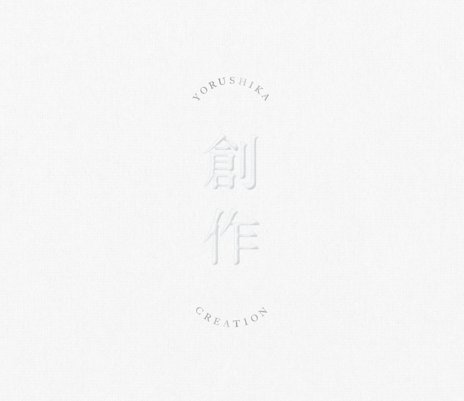 【ALBUM】EP「創作」