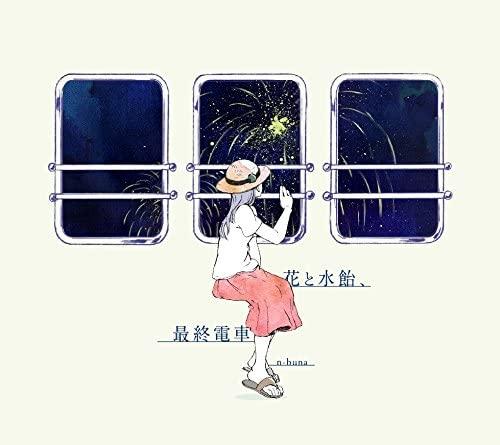 【ALBUM】1st Album「花と水飴、最終電車」