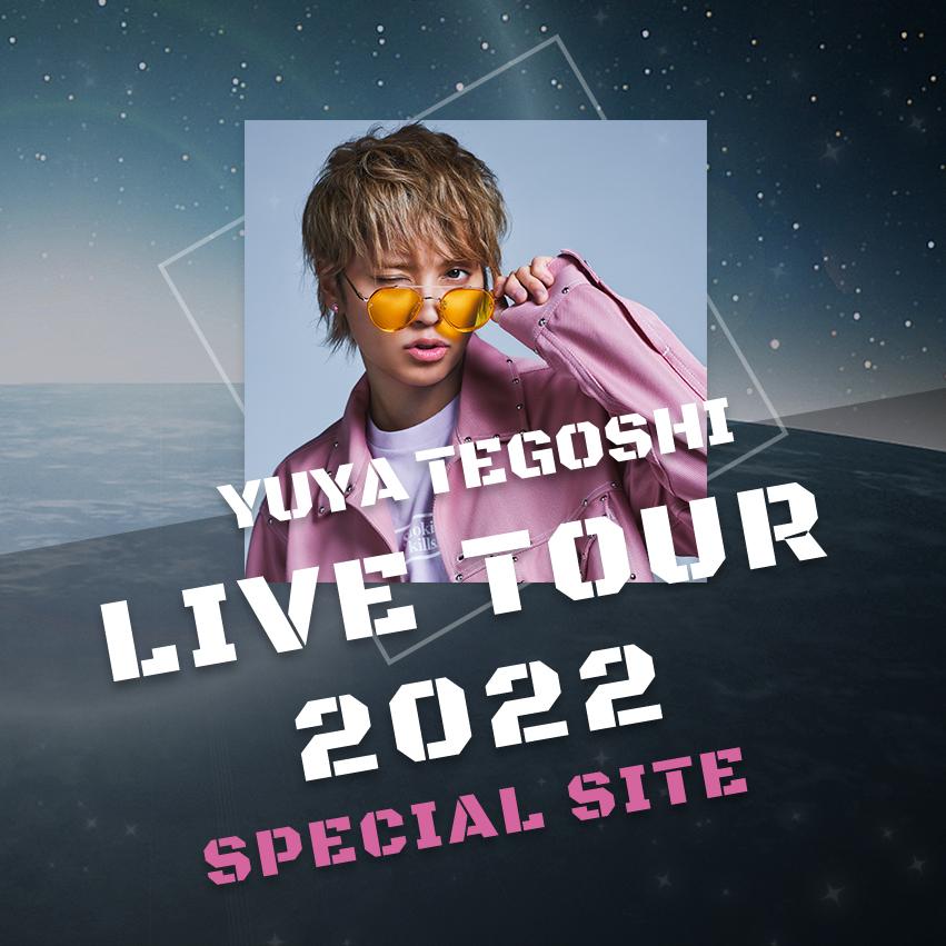 手越祐也 LIVE TOUR 2022