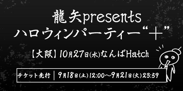 【大阪】10月27日(水)なんばHatch