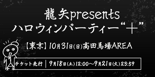 【東京】10月31日(日) 高田馬場AREA
